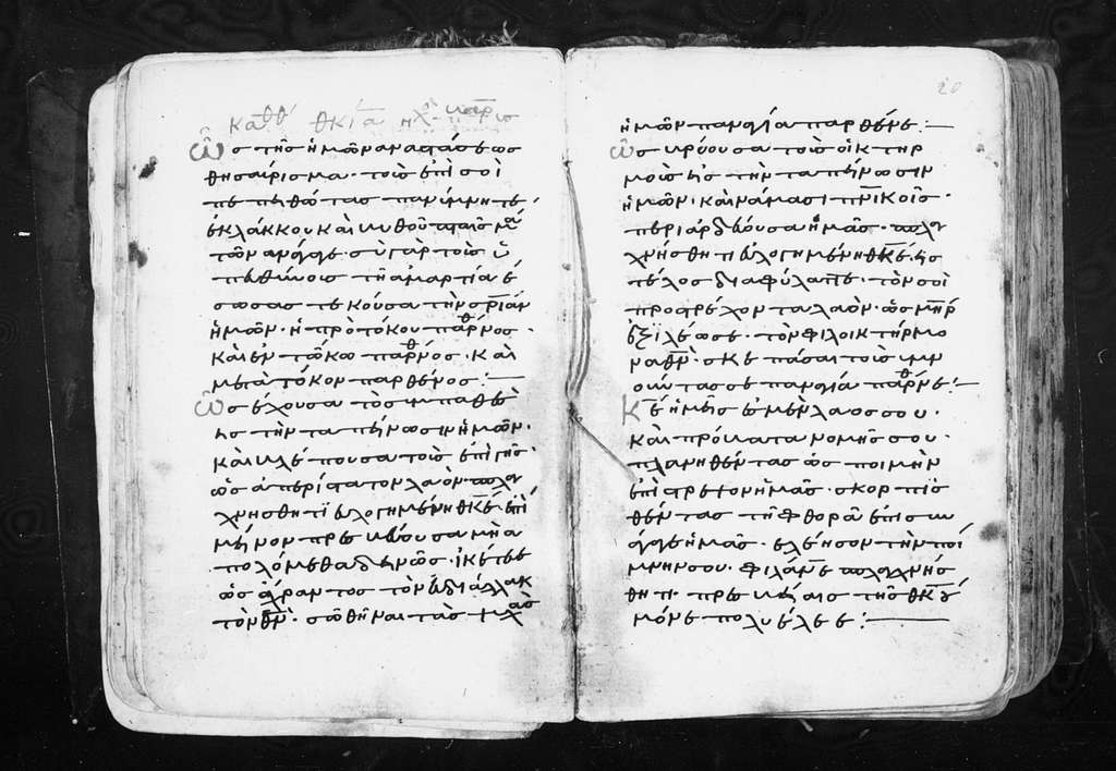 Greek Manuscripts 817. Oktoëchos Oktoechos