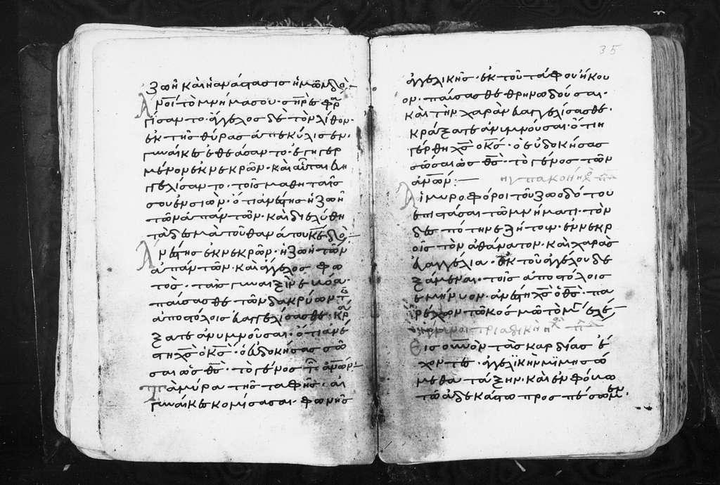 Greek Manuscripts 817. Oktoëchos Oktoechos
