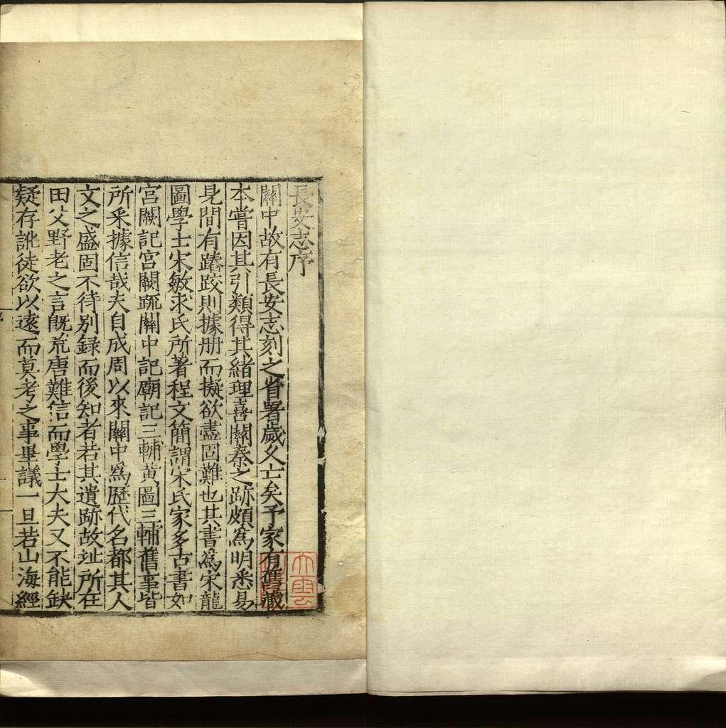 Chang'an zhi tu : san juan