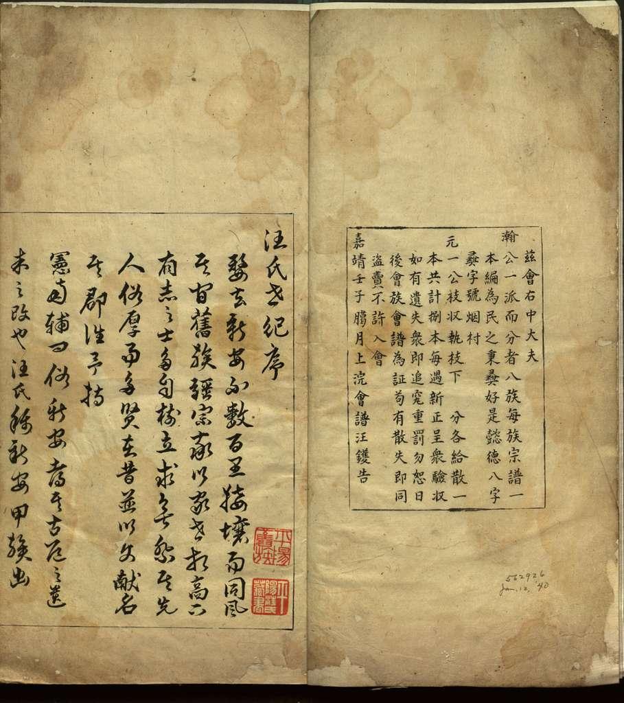 Wang shi shi ji : bu fen juan