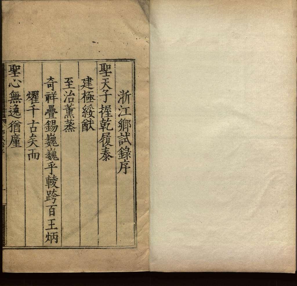 Jiajing si shi san nian Zhejiang xiang shi : bu fen juan : Liang Zhuchen, Li Lianfang zhu shi