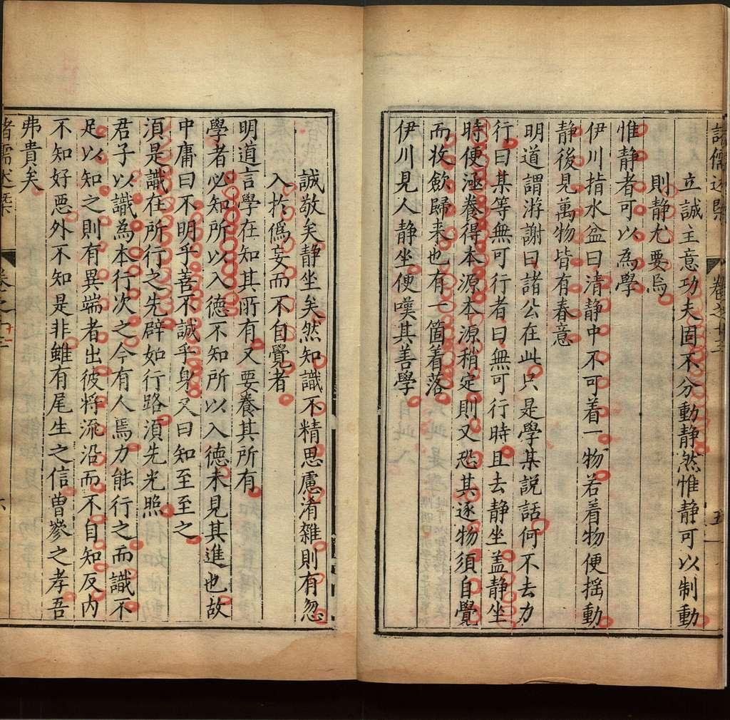 Zhu ru shu gai tian ji : er shi si juan