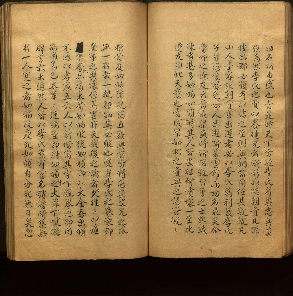 Xing cun lu : yi juan