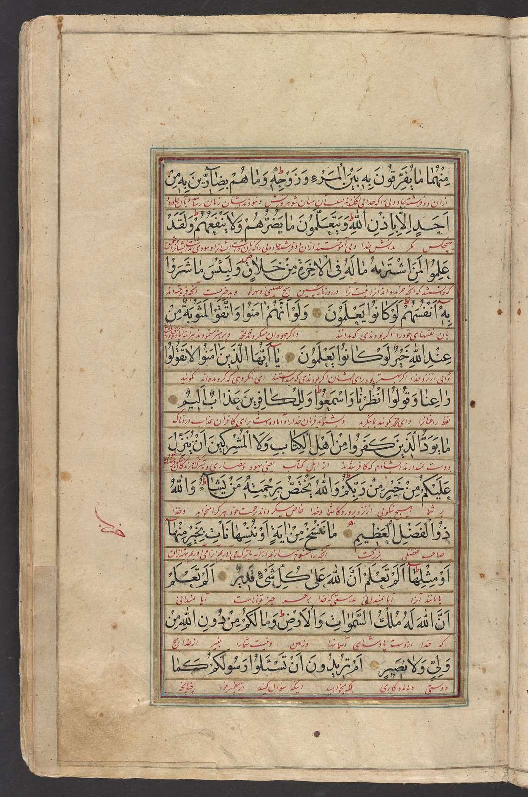 Qur'ān