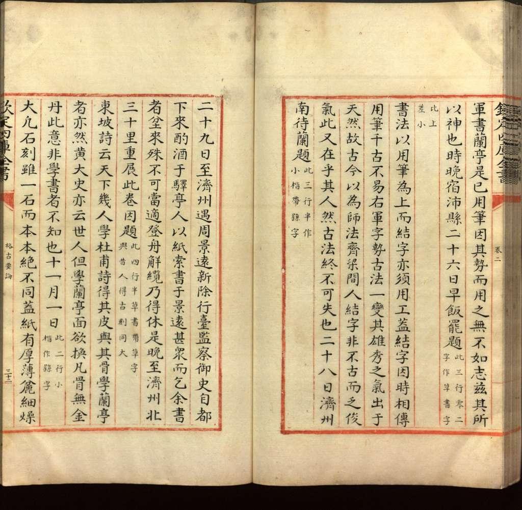 Ge gu yao lun : shi san juan