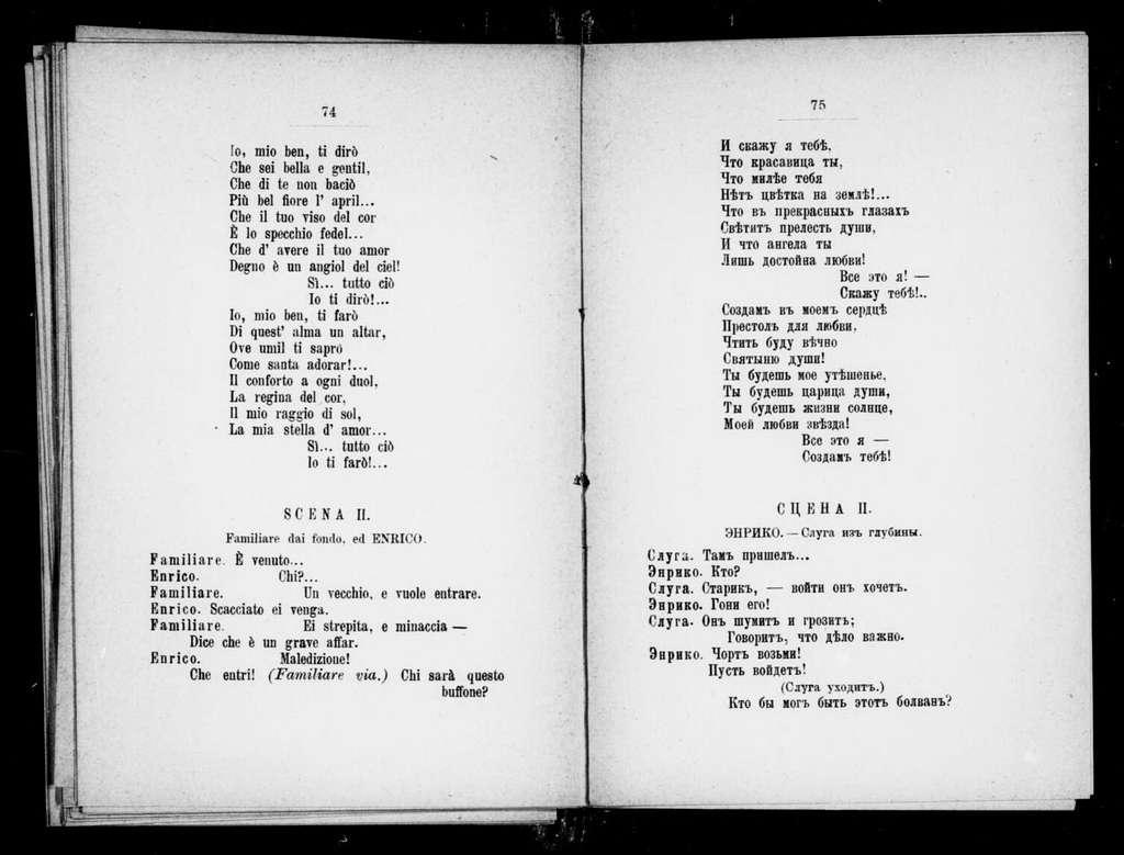 Moglie rapita. Libretto. Russian & Italian