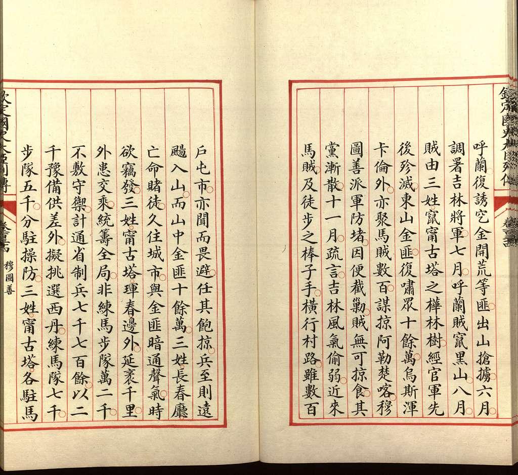 Qin ding guo shi da chen lie zhuan : can cun qi shi liu juan