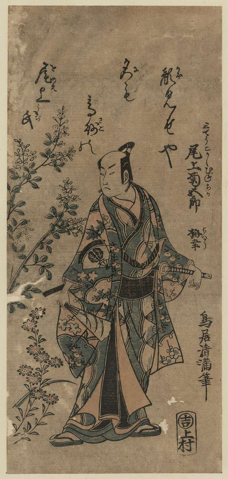 Onoe kikugorō no sanjō kokaji munechika