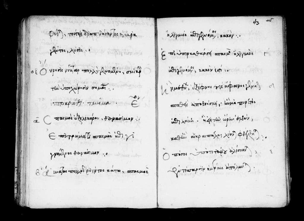 Greek Manuscripts 1660. Hippocrates