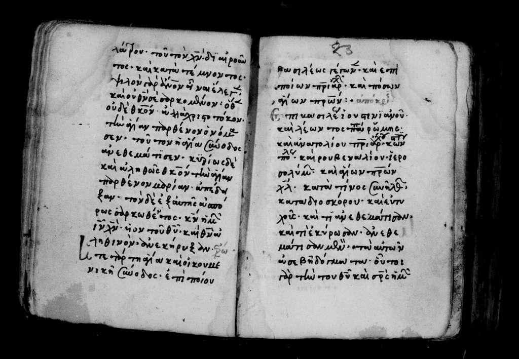 Greek Manuscripts 2161. Patristica