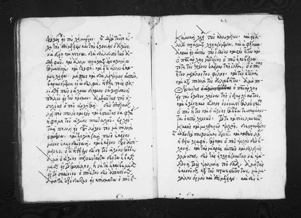Greek Manuscripts 1337. Monastic Lives
