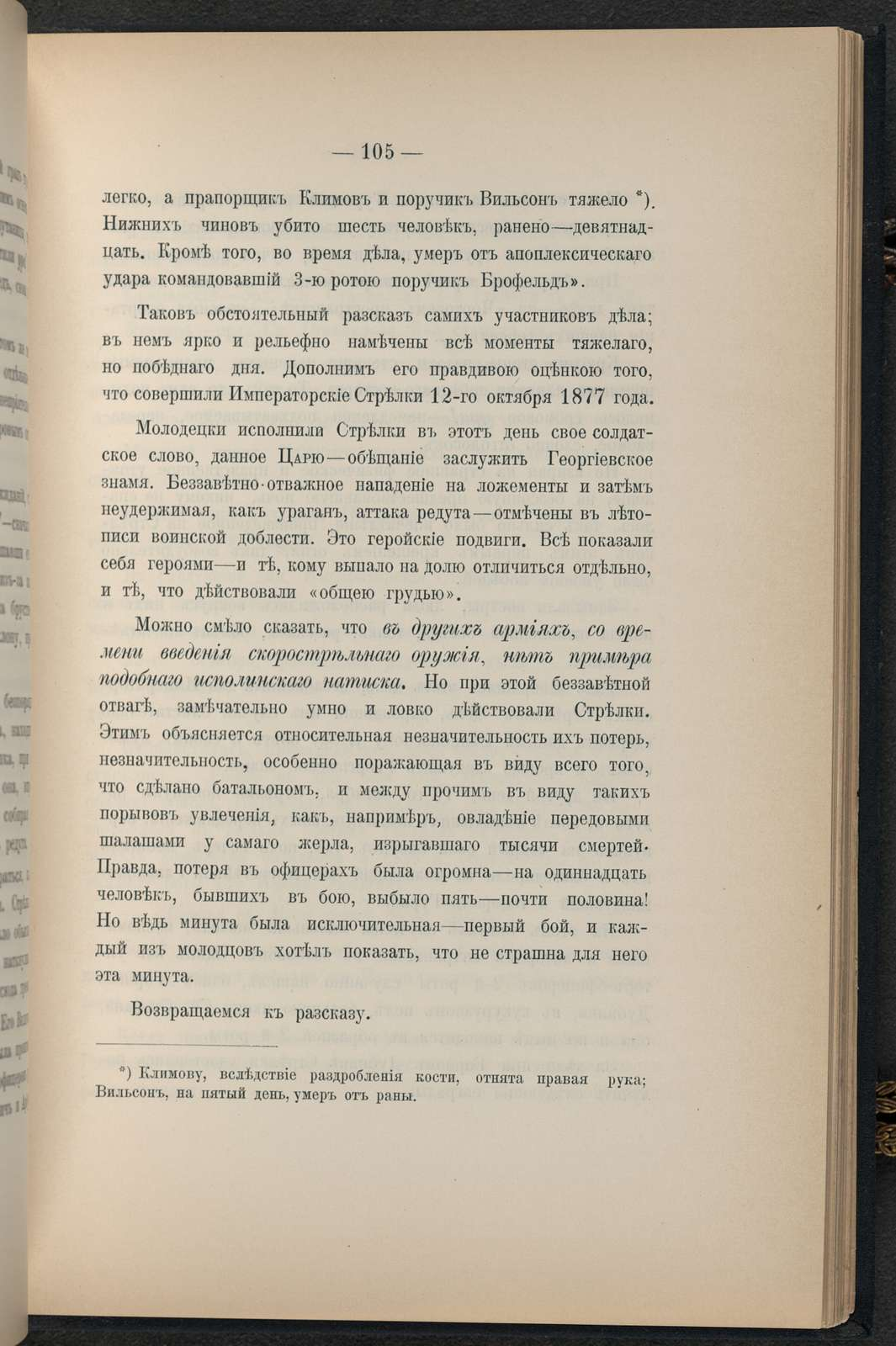 Strielki Imperatorskoi familii : istoricheskii ocherk.
