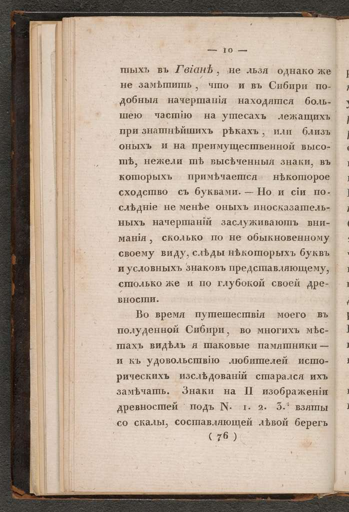 Zapiski o sibirskikh drevnostii