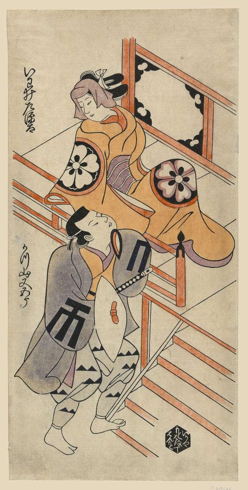 Iwai sagenta [to] katsuyama matagorō