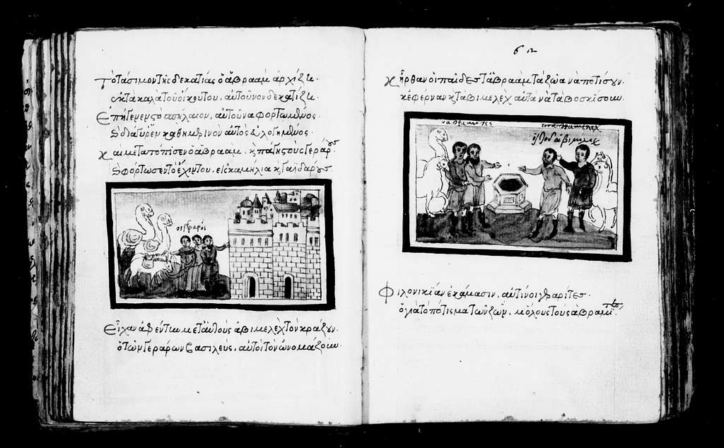 Greek Manuscripts 1187. Sacred History (Old Testament)