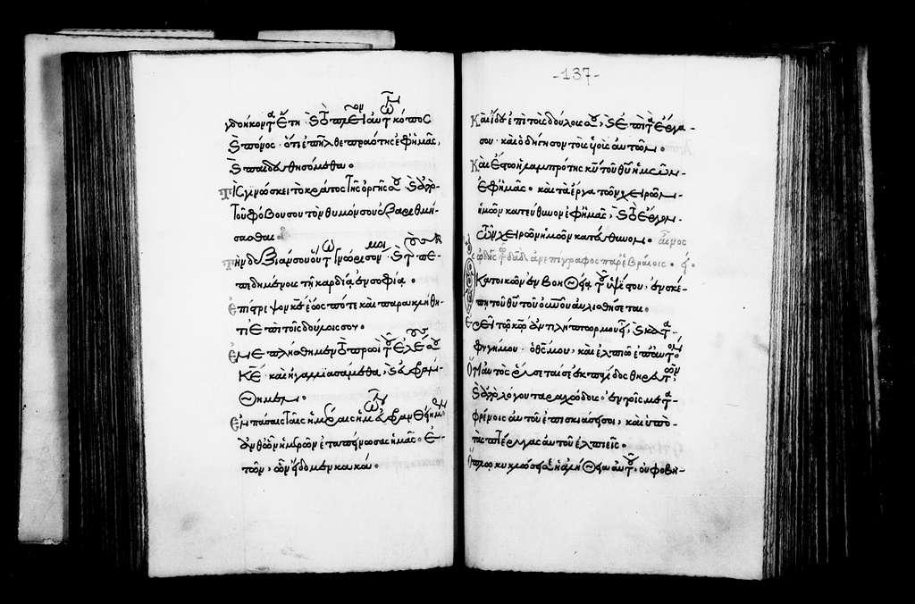 Greek Manuscripts 2132. Psalter