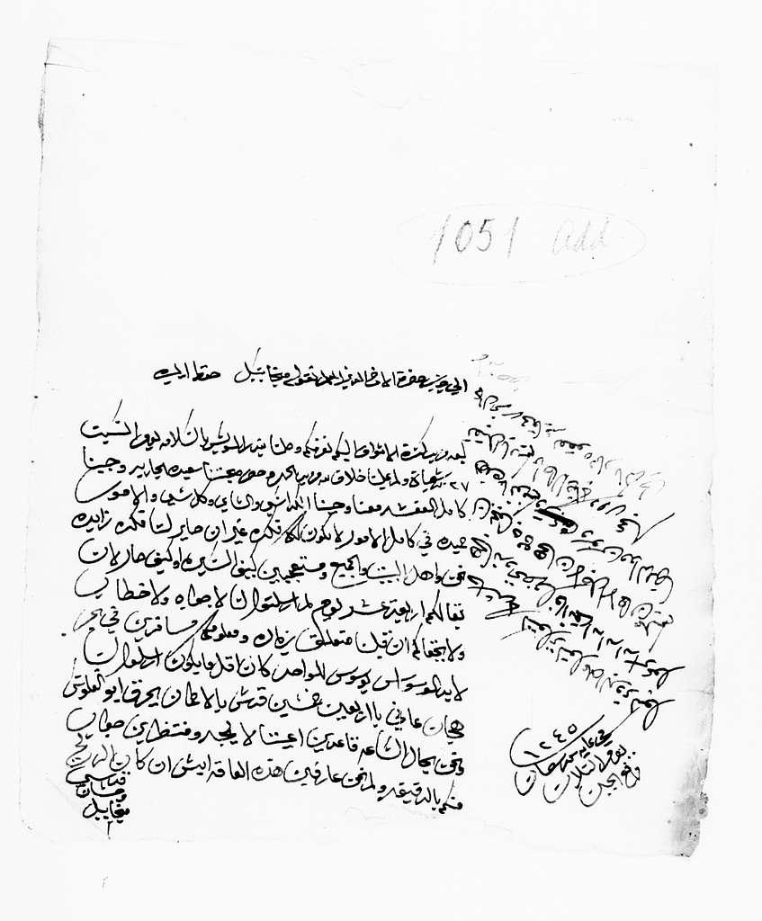 Arabic Firmans 1043-1067. Addendum