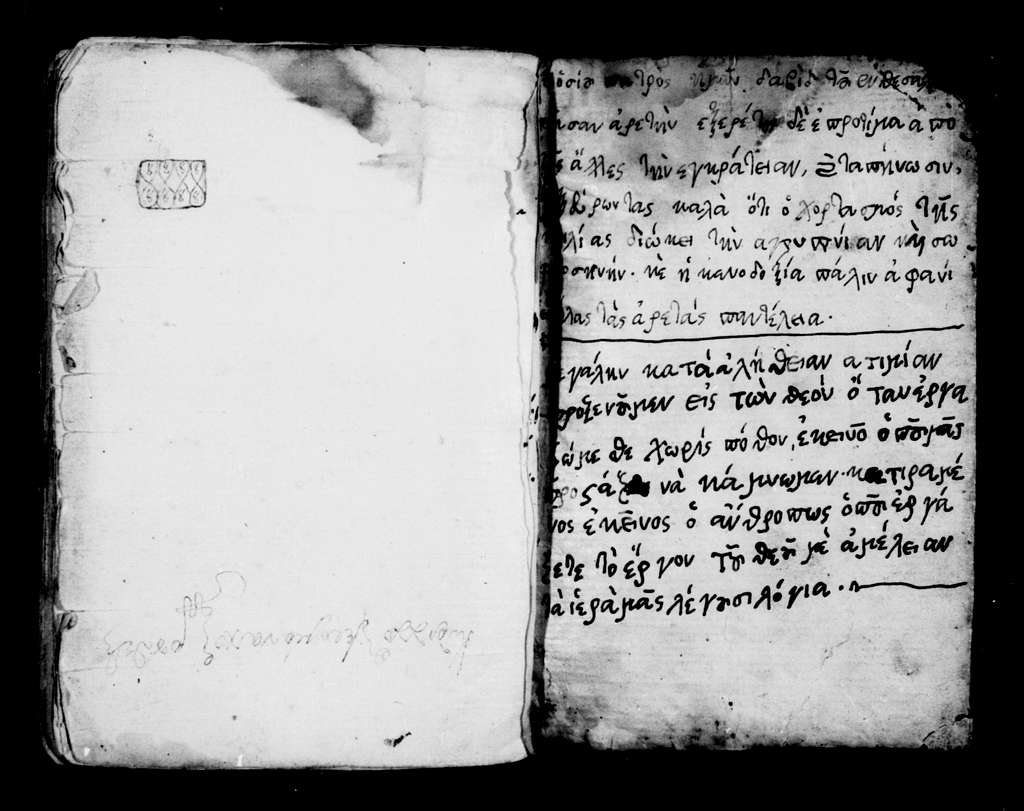 Greek Manuscripts 393. On the Great Canon